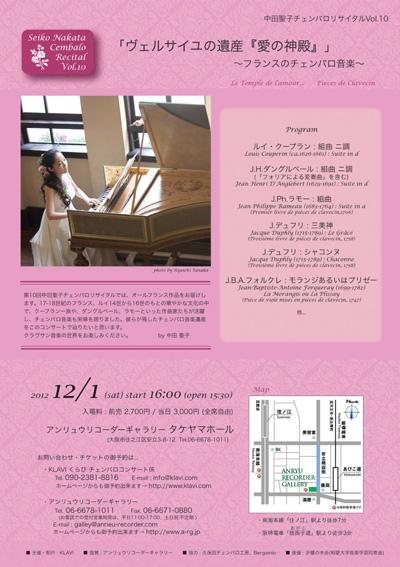 recital2012フライヤー