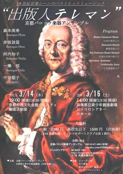 20130314_leaflet