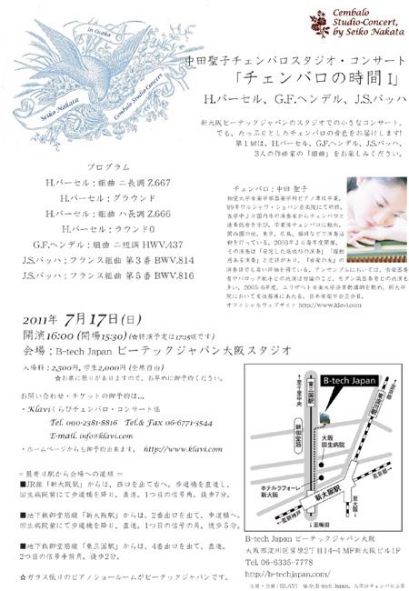 20110717leaflet