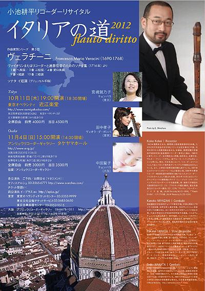 koike_recital_leaflet