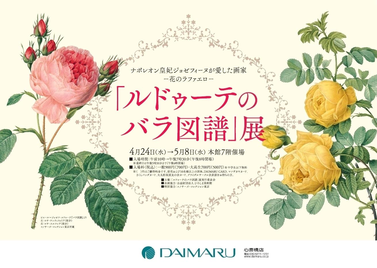 2013redoute_osaka_leaflet